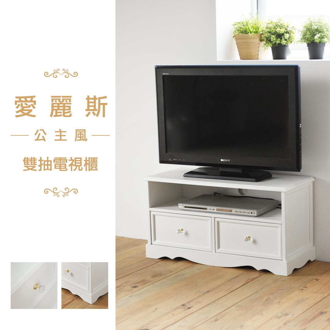 【 dayneeds 】【 免運費 】愛麗斯公主風雙抽電視櫃/矮櫃/收納櫃 電視櫃 矮櫃