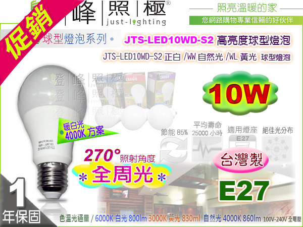 【台製認證】E27 LED球泡.10W-85W 270°全周光 4000K 另白光 黃光 台製 全電壓#JTS-LED10W【燈峰照極】