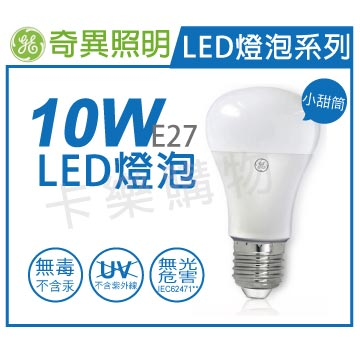 奇異GE 73761 LED 10W 3000K 黃光 全電壓 E27 球泡燈  GE520059