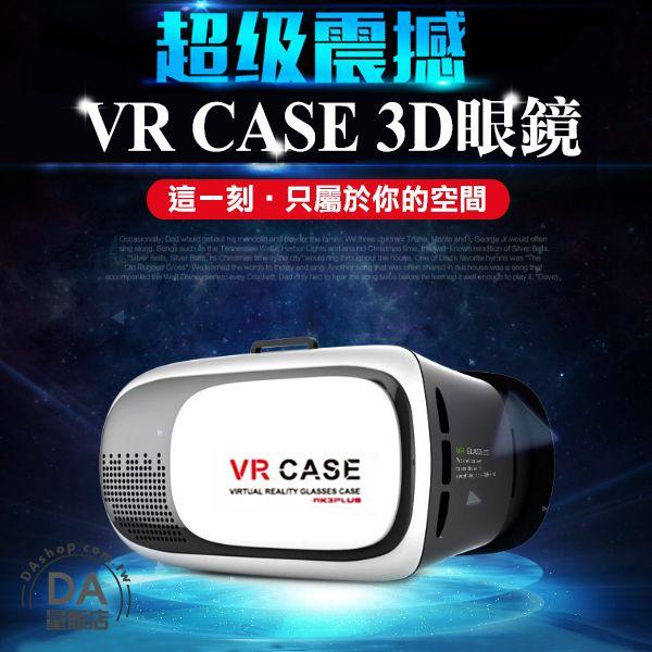 《DA量販店》過年伴手禮 樂天最低價 VR Box 3D眼鏡 虛擬實境 頭盔 Case htc Vive Gear PS 暴風魔鏡(80-2709)