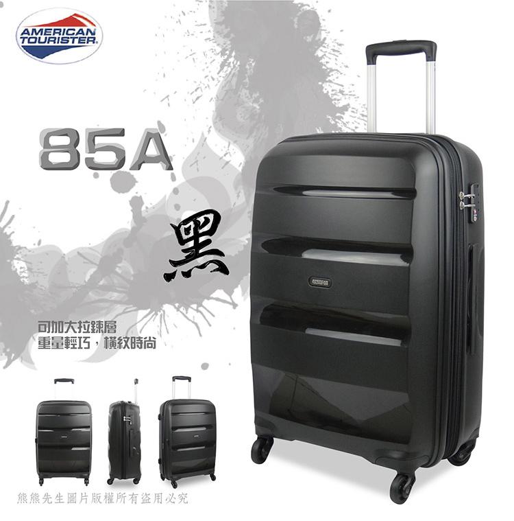 《熊熊先生》新秀麗Samsonite 詢問另有優惠 可加大 行李箱 旅行箱 25吋 85A 海關密碼鎖 American Tourister