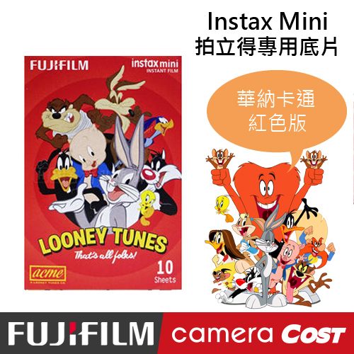 【超夯!】FUJIFILM Instax mini 拍立得底片 華納兄弟 卡通 紅色版 兔子 崔弟 大貓 熱門 底片