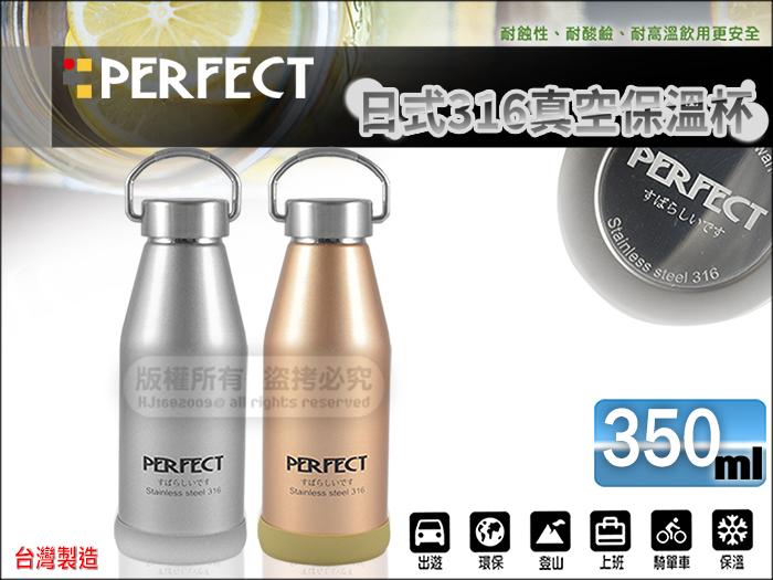 快樂屋? 台灣製 PERFECT 日式醫療級 316不鏽鋼保溫杯 350cc 咖啡杯 另售象印 膳魔師 虎牌 牛頭牌