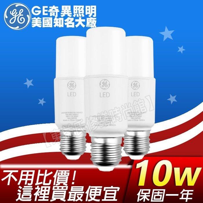 GE奇異10W小雪糕燈泡LED可取代螺旋燈泡23W 迷你型 全周光球泡【東益氏】售飛利浦 歐司朗 3W 8W 13W