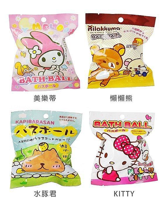 日本卡通沐浴球 HELLO KITTY /美樂蒂/水豚君/懶懶熊 卡通造型沐浴球 入浴球 泡澡球(內附玩具公仔)四款可選
