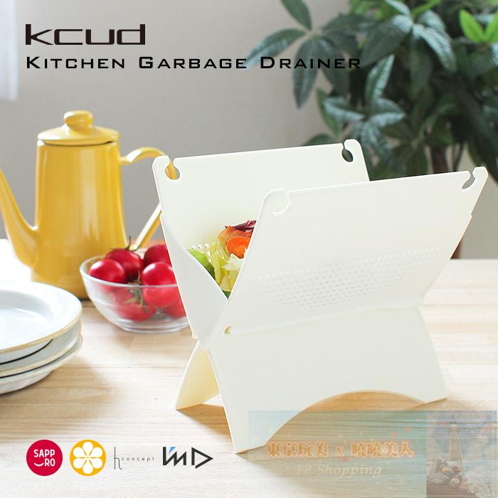 日本 kcud 水槽廚餘瀝水收納架 (預購)
