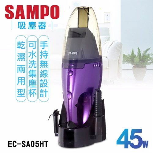 SAMPO 聲寶 EC-SA05HT 乾濕 兩用 手持 充電 吸塵器