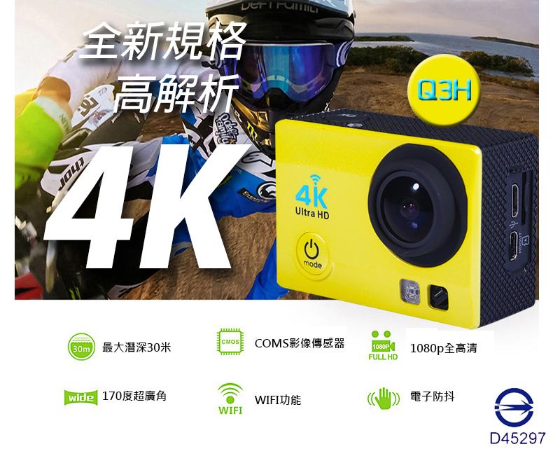 1080P四倍解析SONY鏡頭2吋螢幕WIFI版保固一年4K機車行車紀錄器防水相機空拍攝影機浮潛SJ9000