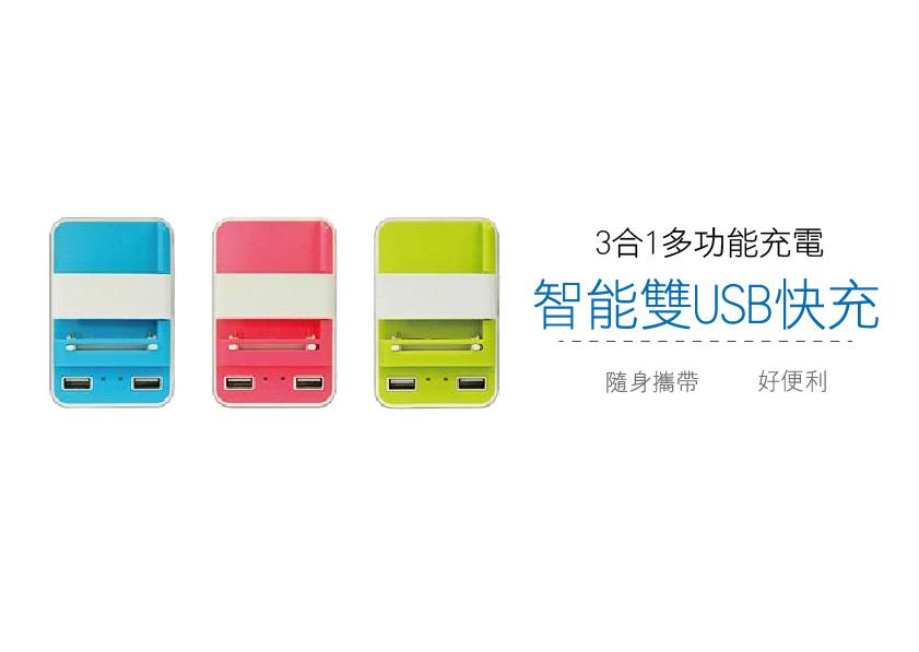 HANG H222 3in1智能雙USB快充 萬用充電器 電池充電 iPhone HTC Samsung