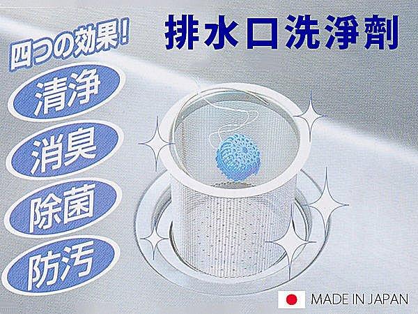 BO雜貨【SV3786】日本製 排水口洗淨劑 阻塞 排水口 流理台洗手台 廚房流理台 廚房清潔