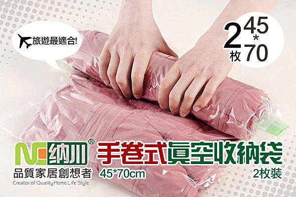 BO雜貨【SP568】納川手捲式真空收納袋 旅遊收納袋 行李袋/壓縮袋/衣物收納(45*70兩入)