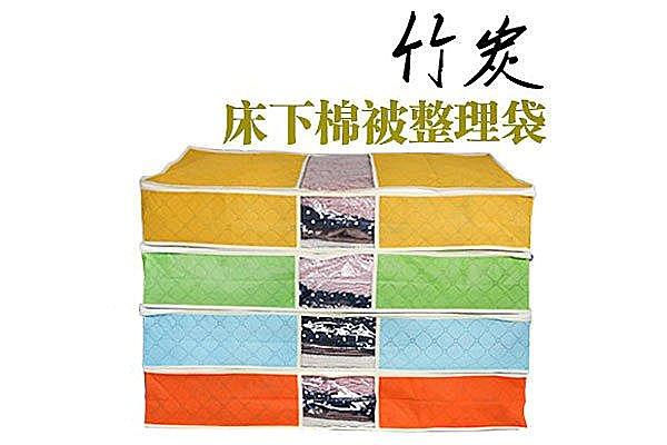 BO雜貨【SV2044】彩色竹炭床下整理袋70L 床下收納袋 收納箱 棉被收納袋 衣服收納
