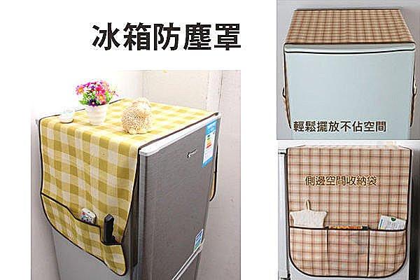 BO雜貨【SV2491】綠格子冰箱防塵罩 冰箱收納罩 冰箱收納掛袋 冰箱萬能蓋巾 廚房收納