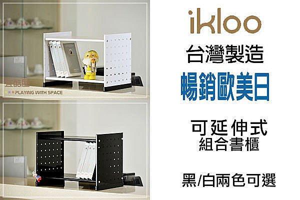 BO雜貨【YV2094】ikloo~貴族風可延伸式組合書櫃(一入) 桌上書架/書桌書本置物架/收納櫃