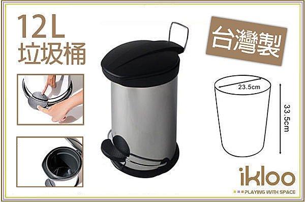 BO雜貨【YV2972】ikloo~不鏽鋼腳踏式垃圾桶12L 垃圾筒 辦公室小物收納 臥室收納 台灣製