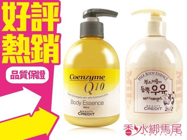 韓國 BEAUTY CREDIT 牛奶保濕乳液/Q10彈力 身體乳 沐浴乳 四選一?香水綁馬尾?