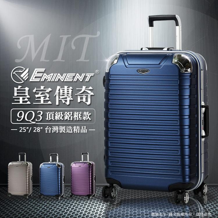 《熊熊先生》Eminent萬國通路 行李箱 MIT台灣製造精品 超耐用金屬鋁框款 旅行箱 25吋 百分百德國拜耳頂級PC 密碼TSA鎖 防撞護角 雙排輪/飛機輪 9Q3