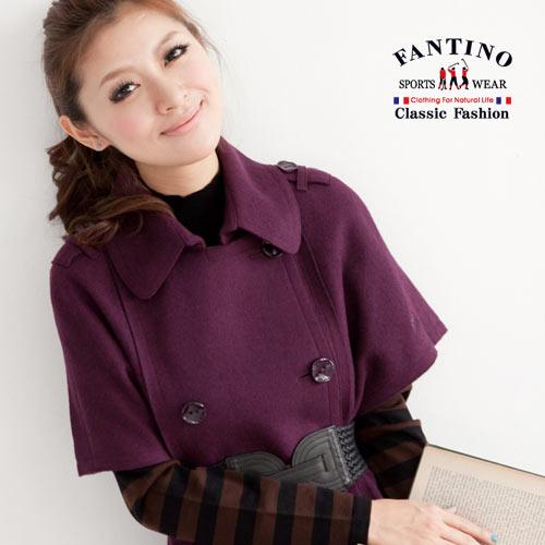 【FANTINO】時尚嚴選,雙排扣披肩款.羊毛大衣,可當風衣或連身裙穿搭(紫色)965106