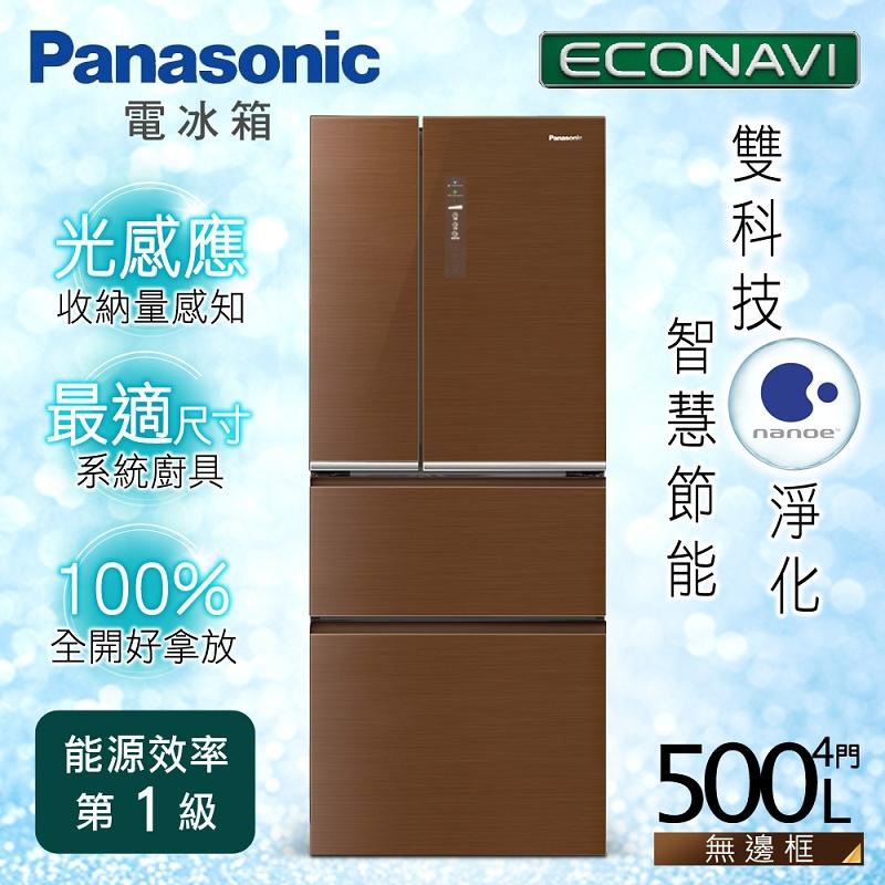 【Panasonic 國際牌】ECO NAVI+nanoe節能淨化雙科技。500L四門變頻電冰箱/翡翠棕(NR-D508NHG)