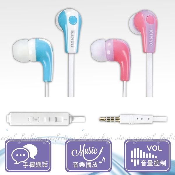 智慧型手機耳麥IPEM-72 耳塞式耳機 防噪耳機 智慧型耳機麥克風【DB309】◎123便利屋◎