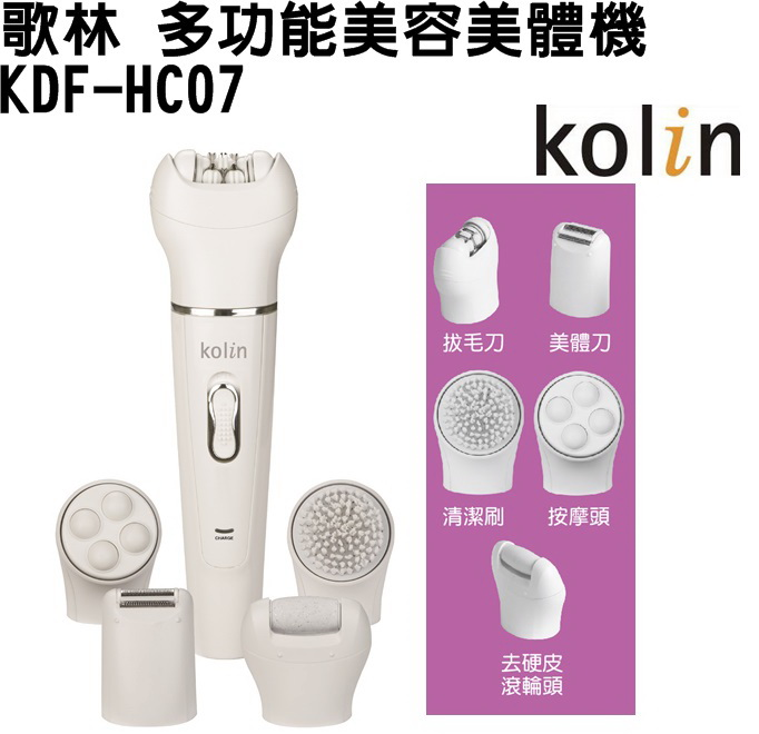 【歌林】多功能美容美體機KDF-HC07 保固免運-隆美家電