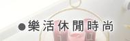 【樂活休閒時尚】