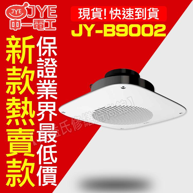 JY-B9002 浴室直排通風扇【東益氏】售阿拉斯加 亞普 香格里拉 輕鋼架循環扇 排風扇 排風機 抽風機