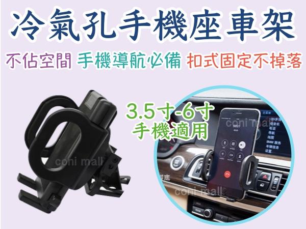 【coni shop】冷氣孔通用型手機車架 出風口車架 手機導航支架 手機座 汽車手機架 車載支架