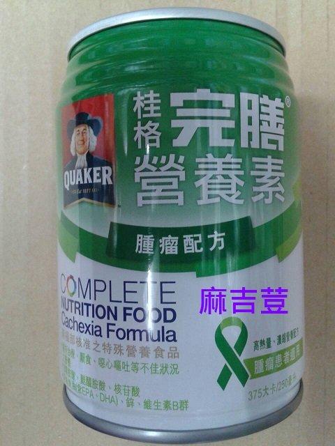桂格完膳營養素-腫瘤配方一箱24罐 腫瘤患者適用營養品375大卡/250ml高熱量濃縮營養配方 似亞培倍力素.卡比倍速.立攝適2.0