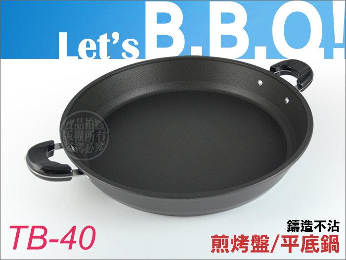 快樂屋?《贈鍋刷》台灣製XYLAN TB-40 BBQ 一體成型不沾平底鍋 煎烤盤 40cm 煎餃.鍋貼.牛排.烤肉可當平底炒鍋