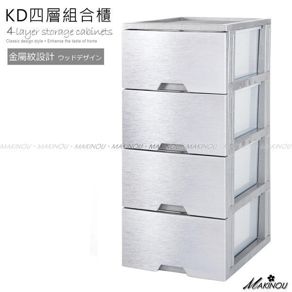 日本MAKINOU 高品質鈦金銀四層抽屜收納櫃-台灣製 KD櫃 抽屜櫃 組合 斗櫃 收納箱 塑膠櫃