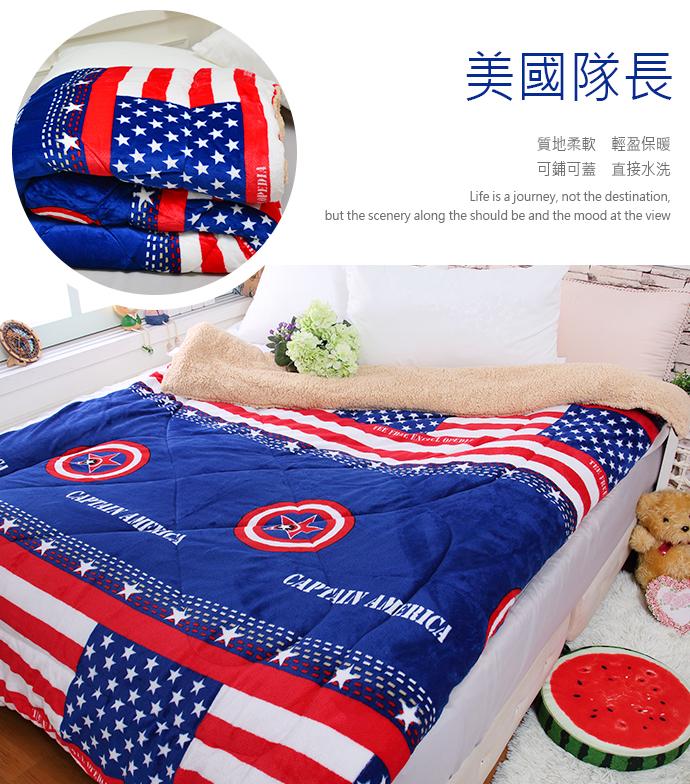 法蘭絨x羊羔絨雙面暖暖被/厚毯被 美國隊長《GiGi居家寢飾生活館》