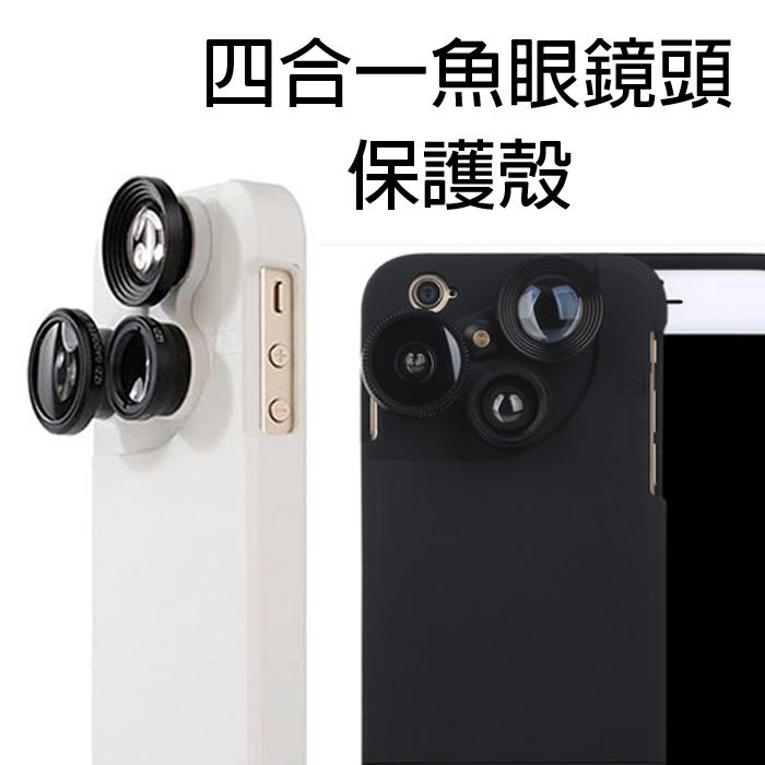 【PICKOGEN】APPLE iPHONE 6 / 6S / 6+ / 6S+ / 6 PLUS/ 6S PLUS 增距 微距 廣角 魚眼 四合一鏡頭保護殼