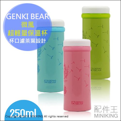 【配件王】 GENKI BEAR 微風超輕量保溫杯 杯口濾茶葉設計 PP防燙杯口 250ml 三款