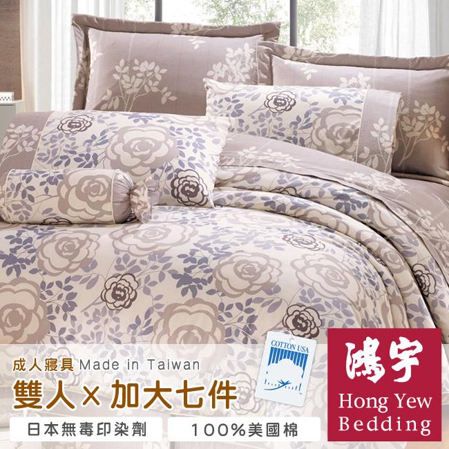 【鴻宇HongYew】香榭玫瑰雙人七件式全套床罩組/加大