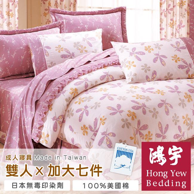 【鴻宇HongYew】愛戀放送雙人七件式全套床罩組/加大