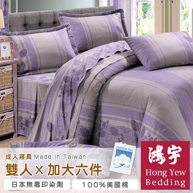 【鴻宇HongYew】紫屋魔戀雙人七件式全套床罩組/加大(1920_D02)