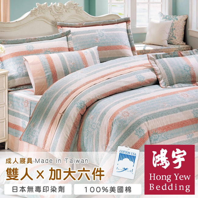 【鴻宇HongYew】葛洛莉亞雙人七件式全套床罩組/加大(1921_D02)
