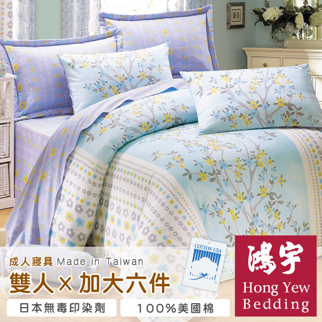 【鴻宇HongYew】塔帕若斯雙人七件式全套床罩組/加大(1926_D02)