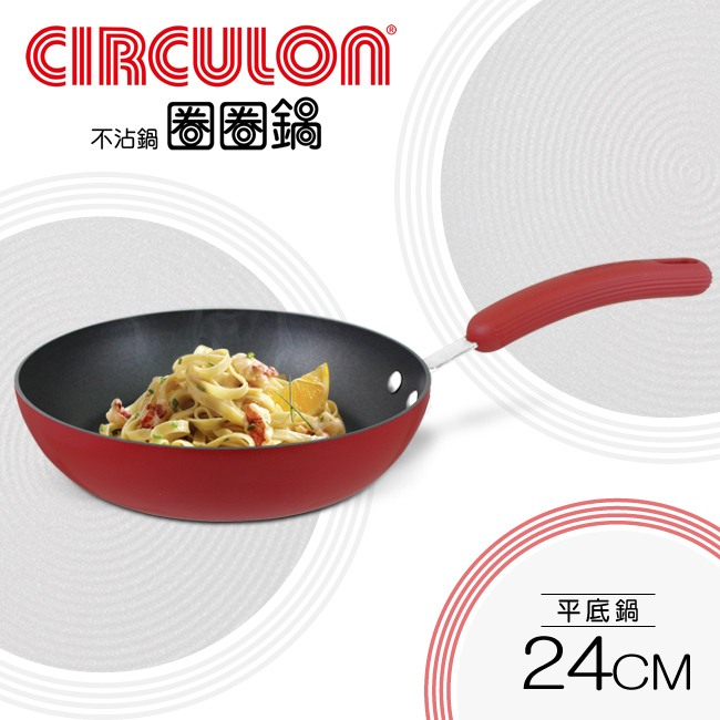 【MEYER】美國美亞CIRCULON活力蕃茄系列24CM不沾平底鍋(14367)