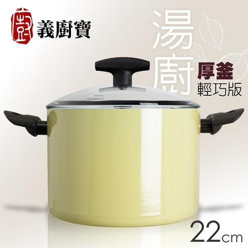 媲美砂鍋的健康鍋《義廚寶》湯廚厚釜系列-輕巧版22cm高身湯鍋-米黃
