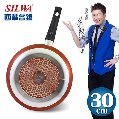 【SILWA西華名鍋】漾彩不沾平底鍋30cm(玫瑰金)(RO-JY30GO)