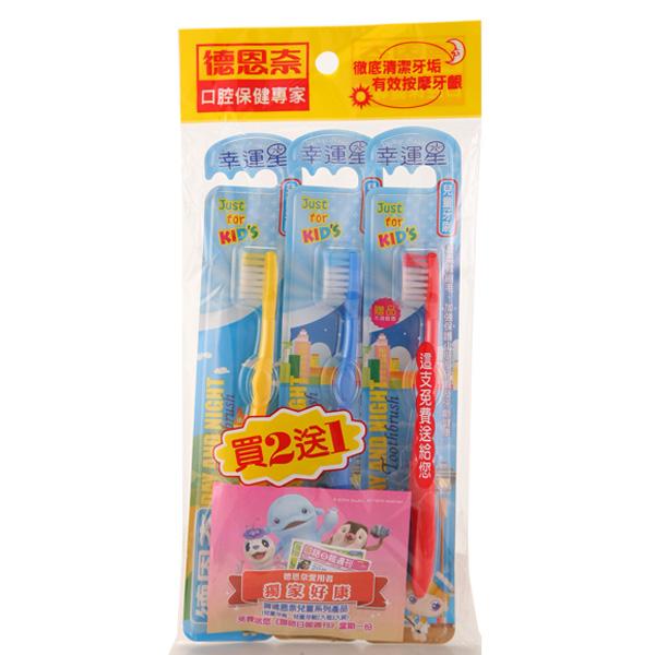 【德恩奈】幸運星兒童牙刷(買2送1)