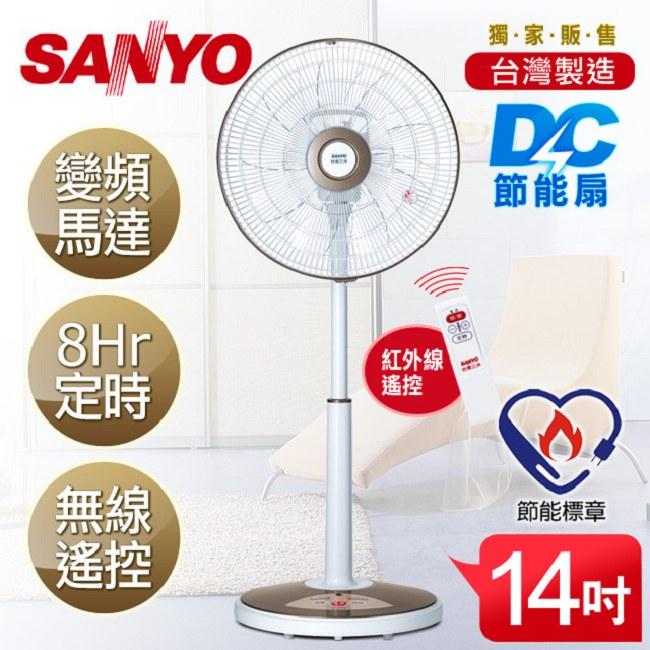 【SANYO台灣三洋】14吋微電腦DC遙控節能扇/香檳金★限定版(EF-1456DR)