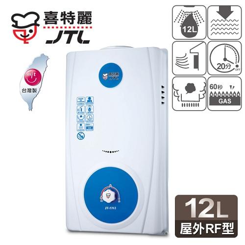 【喜特麗】12L屋外型熱水器/JT-5312A(天然瓦斯適用)