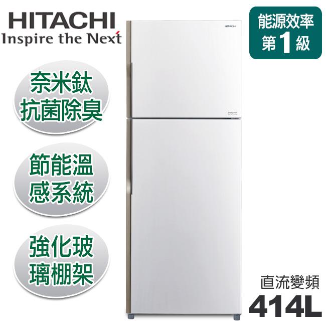 ★預購2月底到貨★【日立HITACHI】直流變頻414L。二門冰箱。典雅白/(RV439/RV439_PWH)