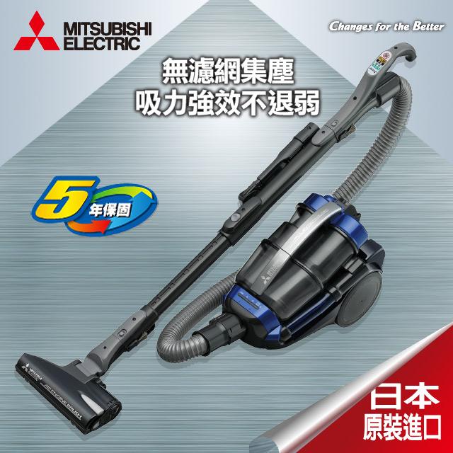 【三菱MITSUBISHI】日本原裝氣旋型吸塵器/尊爵藍(TC-ZXA15STW)