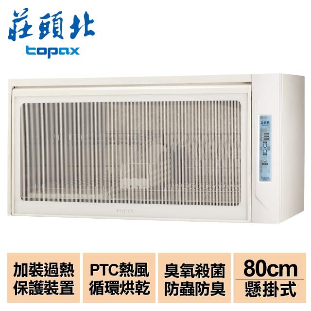 【莊頭北】臭氧殺菌烘碗機80cm/TD-3103WL