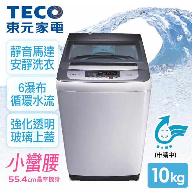 【東元TECO】10kg定頻洗衣機。淺灰色/W1038FW★