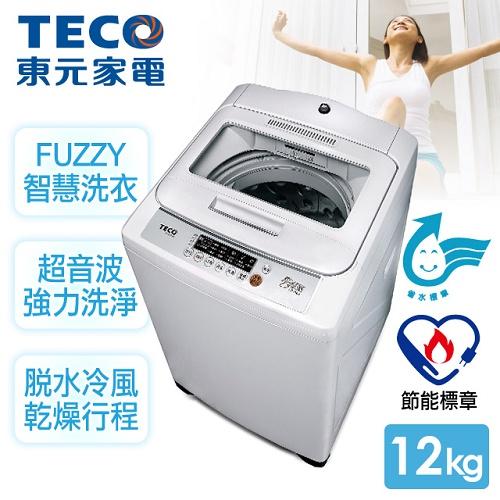 【東元TECO】12kg晶鑽內槽超音波單槽洗衣機/W1209UN